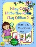 I-Spy CVC Mirror Words - Short /e/ Assorted Words (May Edi