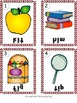 I-Spy CVC Mirror Words - Short /i/ Assorted Words (Sept. Edition) Set 4