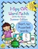 I-Spy CVC Real or Nonsense Word Match - Short /e/ Assorted