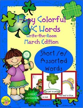 I-Spy Colorful CVC Words - Short /e/ Assorted Words (March Edition)