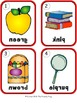 I-Spy Mirror Color Words (September Edition) Set 3