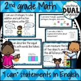 "Second Grade Math ""I can"" Posters And Sentence Strips - ENGLISH"