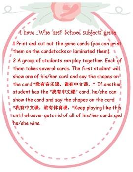 Mandarin Chinese game I have...Who has? School subjects game 我有...谁有?学校课程游戏卡