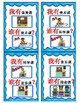 Mandarin Chinese game I have...Who has? School subjects ga