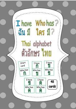 I have who has Thai alphabet game