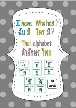I have who has Thai alphabet game
