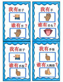 I have... who has? body parts game cards set II我有...谁有?身体部位游戏卡set II