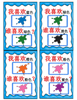 Mandarin Chinese game I like...Who likes? Color game 我喜欢...谁喜欢?颜色游戏卡