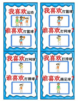 Mandarin Chinese game I like...Who likes? Hobby-sports game 我喜欢...谁喜欢?爱好运动游戏卡