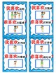Mandarin Chinese game I like...Who likes? Hobby-sports gam