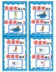 Mandarin Chinese game I like...Who likes? Hobby-sports gam