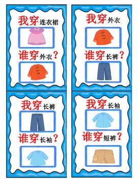 Mandarin Chinese gameI wear...Who wears? Clothing unit game cards 1 我穿...谁穿?游戏卡1