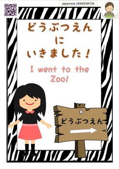 I went to the Zoo! どうぶつえんに行きました。