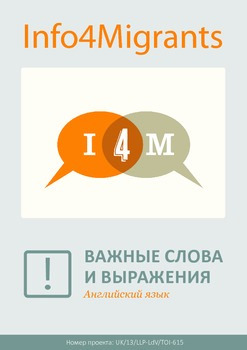 I4M Essential phrases (Russian - English)