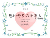 IB Learner Profile Award Templates in Japanese IB学習者像の賞のテンプレート