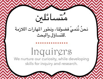 IB Learner Profile in Arabic and English (letter size)