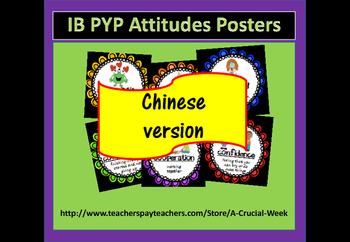 IB PYP Attitudes Posters in Chinese