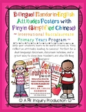 IB PYP Bilingual Atttitudes Posters - Simplified Chinese with PINYIN