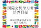 IB PYP Bumper Poster Kit (in Chinese)