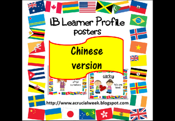 IB PYP Learner Profile Posters in Chinese