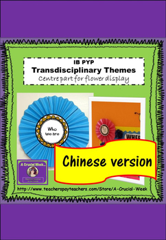 IB PYP Transdisciplinary Themes in Chinese
