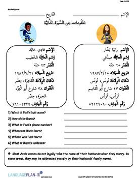 INTRO TO BIO INFO (ARABIC)