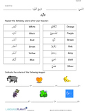 INTRO TO COLORS (ARABIC-HINDI)