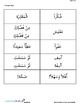 INTRO TO COURTESIES (ARABIC)