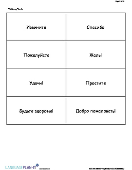 INTRO TO COURTESIES (RUSSIAN)