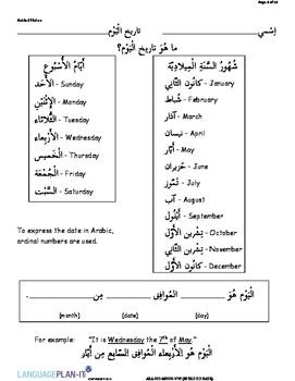 INTRO TO DATE (ARABIC)