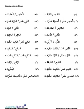 INTRO TO ORDINALS (ARABIC)