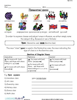 INTRO TO SUBJECT AREAS (RUSSIAN)