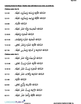 INTRO TO TIME -30 (ARABIC)