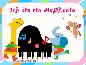 Ich bin ein Musikante