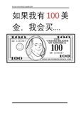 If I have 100 dollar I would buy..(Chinese Version)