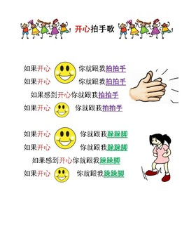 If you are happy clap you hands lyrics in Chinese