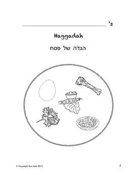 Illustrated Haggadah for Children