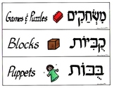 Illustrated Hebrew English Centers Labels