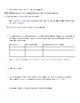 Immune System Webquest (Google Doc Version Included)