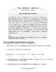 Importance of studying Rome and Geography of Rome Worksheet Activity