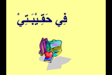 In My Bag - Arabic Vocabularies