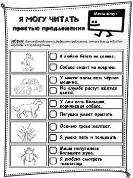 "In RUSSIAN: ""I Can Read Simple Sentences"" (130 Sentences)"