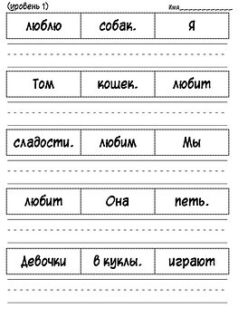 In RUSSIAN: Sentence Building Worksheets (more than 100 sentences)