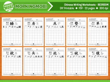 In the bedroom - Chinese writing worksheets 22 pages DIY learn Chinese printable