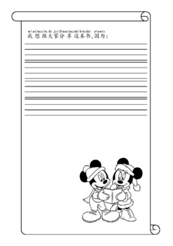 Chines Independent Reading Worksheets 读书笔记(拼音版)