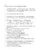 Indirect Object Pronouns Notes and Practice Sheets Objetos