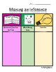Inference - Interactive Notebook - Graphic Organizer