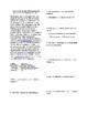 Info Reading Text - Bloody Kansas: Kansas-Nebraska Act (no prep/sub plan)