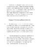 Informational Writing Passage