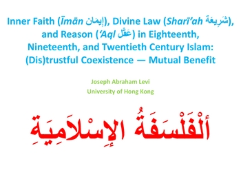Inner Faith, Divine Law, and Reason in 18th-20th Century Islam